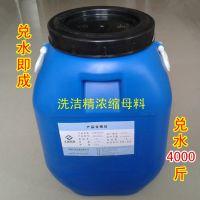超高浓缩洗洁精母料核心原料膏体供应商厂家批发价格大桶散装免费包教技术配方