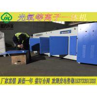 废气处理设备UV光解等离子一体除臭环保设备光氧催化废气净化器