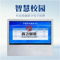 鑫飞XF-GG22BT 21.5寸智能校园走班考勤电子签到机数字智慧电子班牌触摸屏一体机
