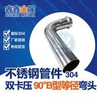 卡压式不锈钢弯头B型 90度不锈钢弯头管件 双卡压弯管卫生级管件定做