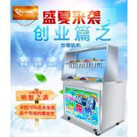 悍舒单双锅商用不锈钢炒酸奶机炒冰机冰淇淋卷机快炒冰粥机