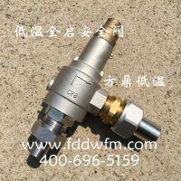 DAH-25低温全启式安全阀 方鼎低温 DA22Y-40P