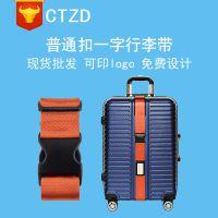 行李带 CTZD定制5cm尼龙织带普通插扣行李打包带绑绳 可印logo