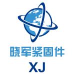 邯郸市晓军紧固件制造有限公司
