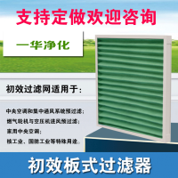 一华净化科技提供厂房净化无尘室车间通风口初效板式风柜过滤器