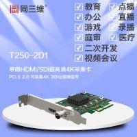 高清HDMI视频采集卡_4K高清采集卡_同三维