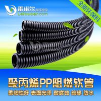 LNE-PP雷诺尔 PP阻燃聚丙烯软管 穿线波纹管 线缆保护管