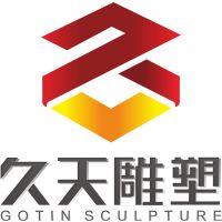 东莞市久天雕塑工程有限公司