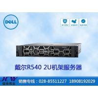 成都戴尔服务器代理商_成都戴尔服务器专卖店_戴尔服务器R540报价