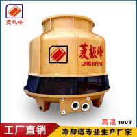 冷水机注塑机专用(400T)最优惠的价格,端的品质——菱峰冷却塔制造有限公司