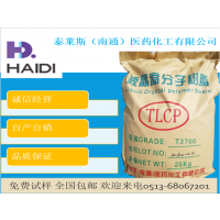 LCP树脂T3700 液晶高分子 聚合物