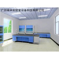 定做钢木实验台找广州禄米实验室,为您提供一站式服务
