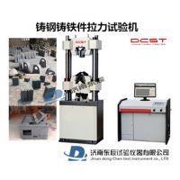 铸造产品拉力试验机-铸造金属拉力试验机-金属铸造件拉力试验机