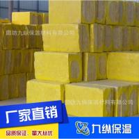 供应岩棉板常规能源材料 九纵制品 密度均匀