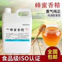 食用蜂蜜香精 食品添加剂奶茶冷饮料食品级食用香精香料香精批发