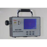 厂家直销直读式测尘仪 粉尘测定器 CCZ1000