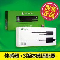 xbox one体感器 XBOXONES摄像头Kinect 2.0 PC电脑适配器
