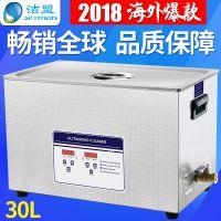 跨境爆款 数控超声波清洗机 工业五金零件电子元器件清洗器 100S