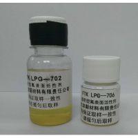 氟表面活性剂FTK LPG-702/LP-706