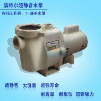 游泳池循环水泵【质量保证 价格实惠】3HP滨特尔超静音泵