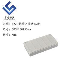 12芯 塑料光纤光缆终端盒 光纤盒 光纤配线架 挂墙式光纤盒