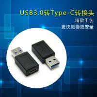 威僖typec转接头usb 3.0公转USB 3.1 TYPE-C母转接头支持OTG数据