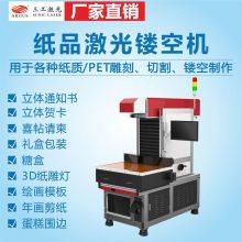 上海喜饼盒激光模切机,纸盒包装蛋糕围边激光雕刻镂空技术解析