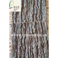 厂家直销草木坊牌仿真树皮 杨树皮装饰墙面 制作仿生通讯塔精品尺寸1*2米