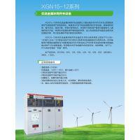XGN15-12系列交流金属环网开关设备充气柜-惠州欧安电力