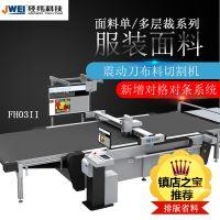 经纬科技FH03II震动刀布料切割机小型服装厂自动裁床平面裁剪机布料画线裁剪机