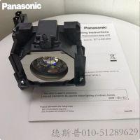 供应松下PT-EX800Z/PT-EX800ZL投影机灯泡ET-LAE300C