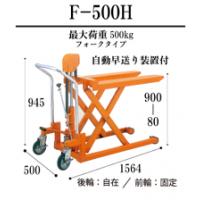 HANAOKA花冈前移式叉车工具车F-500L行李车牵引车