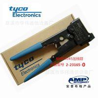 【厂家直销】AMP端子压线钳电脑 网线水晶头工具钳8P网线压接钳子