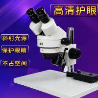 高眼点大视野7-45倍连续变倍双目体视显微镜手术显微镜手机维修