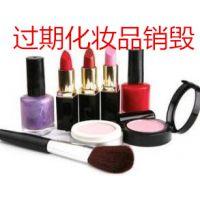 关于过期化妆品及时实施环保处理《日化品处理标准与法规》进出口护肤品销毁制度