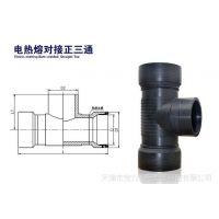 电熔对接正三通D75~630mm 1.0~1.6MPa可选 钢丝网骨架管/PE管适用