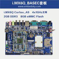 天嵌科技 i.MX6Q 开发板 NXP Cortex-A9开发板 超4418 四核工控板