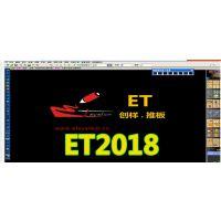 ET2018服装cad软件带加密锁 送教程