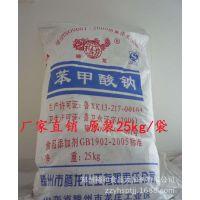 食品级苯甲酸钠厂家 河南郑州苯甲酸钠哪里有卖的价格多少