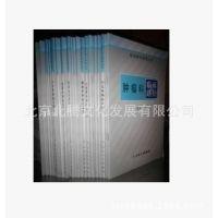 现货-临床路径管理丛书(全套23册)卫生部医政司编