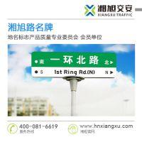 路名牌安装道路交通标志牌湘旭交安制作广告牌