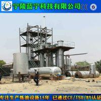 蓝宁LN-50连续式全自动废矿物质油蒸馏提炼柴油设备 再生基础油 出油率高 环保无污染 免费安装