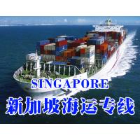 国际货代 服装家具海运拼箱 集运转运中国到新加坡海运门到门一站式服务