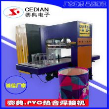 赛典厂家专注十多年高频机开发,15KW高周波汽车脚垫|坐垫|门垫压花机