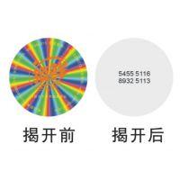 北京科诺耐尔电码防伪