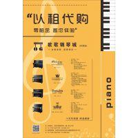 东莞钢琴专卖价格、钢琴专卖多少钱、钢琴专卖哪家好
