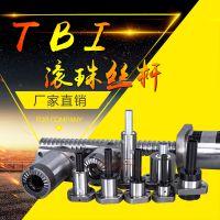 台湾tbi滚珠丝杆SFS1205/1605/1610/1620/2005/2510/2020丝杠螺母