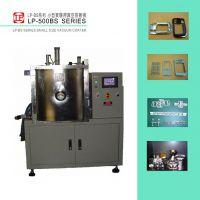 供应台湾龙翩真空镀膜机LP-BS小型实验用真空蒸著机