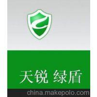 天锐绿盾文件外发管理软件 企业数据防泄密 上网行为监控管理系统 广东思瑞科技