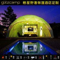 球形帐篷供应商 PVC篷布颜色定制 景区度假住宿 浪漫豪华帐篷酒店